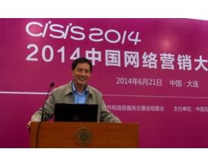 郑砚农:坚守与创新 人3.0时代的网络营销