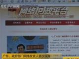 广东网络新闻发言人首次现身